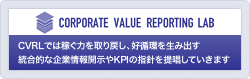 CORPORATE VALUE REPORTING LAB